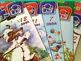 动画乐园 2004年第7.8.10.11.12期 5本和售