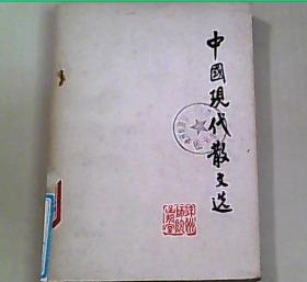 中国现代散文选