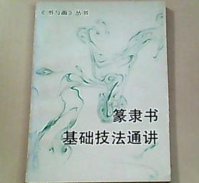 篆隶书基础技法通讲