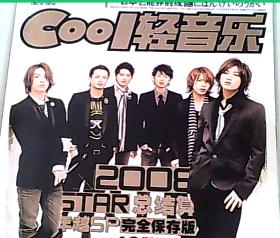 cool轻音乐 2008.12精华版