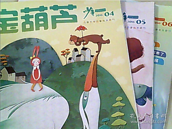 少年漫画宝葫芦2016-4.5.6(3本)