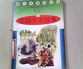 中国历史故事1