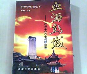 血洒彭城 徐州革命烈士传略选编