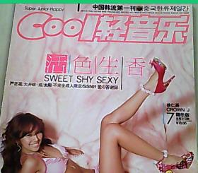 cool轻音乐 2008.7 精华版