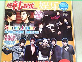 纯韩娱乐 2008.12