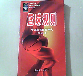 篮球规则2008年