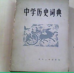 中国历史词典
