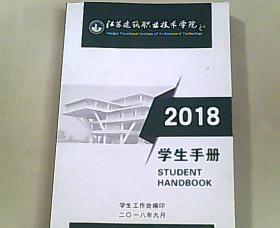 江苏建筑职业技术学院 2018 学生手册..