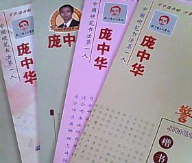 庞中华 楷书  《警世名言+现代汉语7000通用字+现代格言+千古名句》4本和售