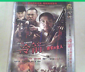冷箭II将军的女人dvd2碟
