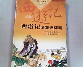 西游记 全集连环画 第九集