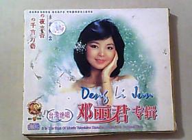 光盘 邓丽君专辑 台湾绝唱