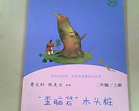 歪脑袋木头桩(二年级上册)