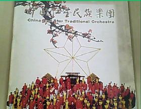 节目单 :中国红星民族乐团访问奥地利演出( 李双江 )