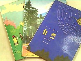 小学课本 自然 第2.5.6册