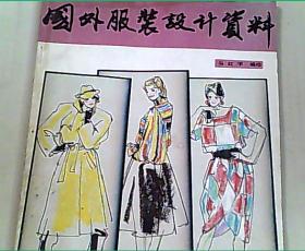 国外服装设计资料