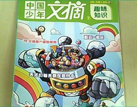 中国少年文摘 趣味知识 2015.12 下
