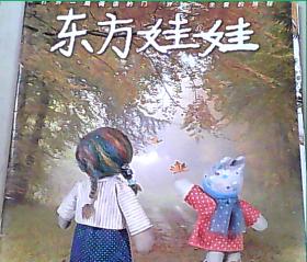 东方娃娃 2015.9 上 智力版..