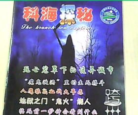 科海探秘 跨世纪 2008.12