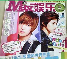 韩版娱乐 2008.10