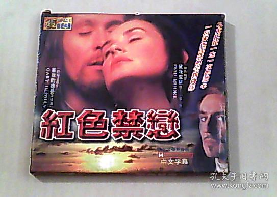 红色禁恋 2VCD