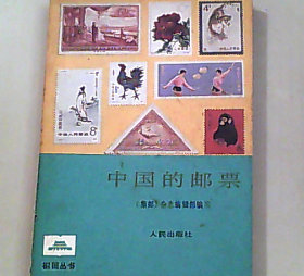 中国的邮票