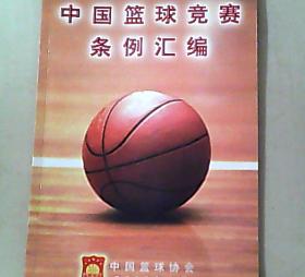 中国篮球竞赛条例汇编