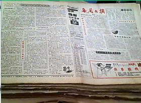 每周文摘 1995年1996年1997年1998年  现存258期合售