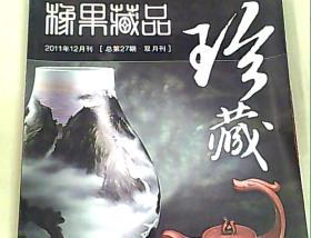 橡果藏品 珍藏 双月刊2011年12月刊总第27期