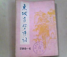 东坡赤壁诗词 -1989年 第4期