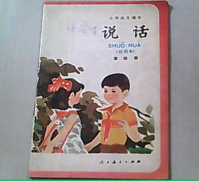 说话 小学语文课本 第四册