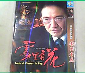 雾里看花DVD ..
