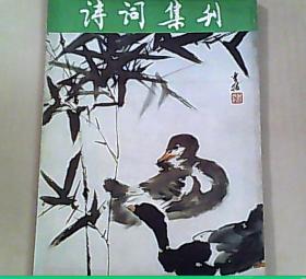 诗词集刊 (1989年第1期)