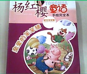 杨红樱童话手绘完全本