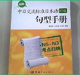 新版中日交流标准日本语初级句型手册 姜茉然