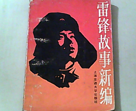 雷锋故事新编