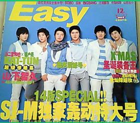 easy音乐世界 2008.12下