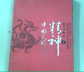 中国人的精神2