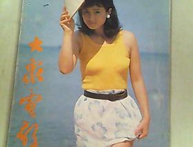 大众电影 1987 7