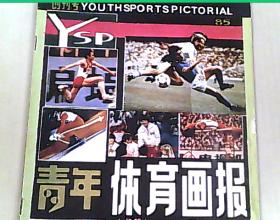 青年体育画报 创刊号