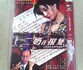 DVD影 二奶在报复(2碟)