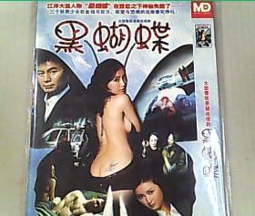 DVD9光盘-黑蝴蝶【2碟简装】