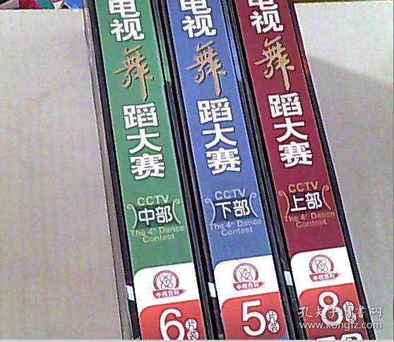 第四届CCTV电视舞蹈大赛(DVD,上中下部 全)