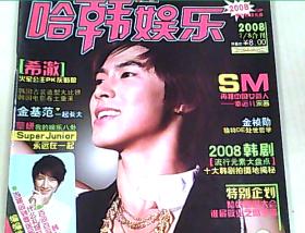 哈韩娱乐 2008/7-8