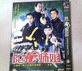 DVD陀枪师姐