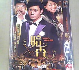 暗香 DVD 双碟