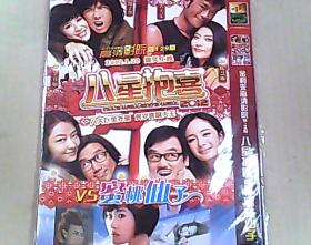 DVD 八星抱喜