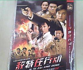 敌特在行动DVD