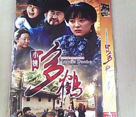 小姨多鹤dvd