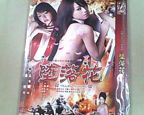 堕落花   DVD